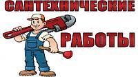 Установка электронного смесителя в Алматы. Сантехник