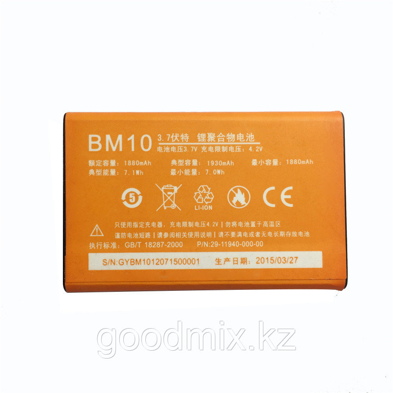Аккумулятор для Xiaomi Redmi Mi1 (BM10, 1930 mah)