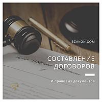 Составление договора | Правовые документы