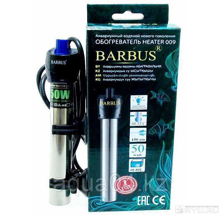 Barbus HG 50 Вт. (металл)