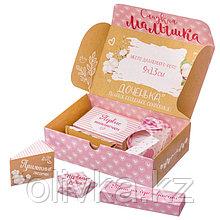 """Набор памятных коробочек для новорожденных """"Доченька, ты наше бесценное сокровище"""" для девочки"""