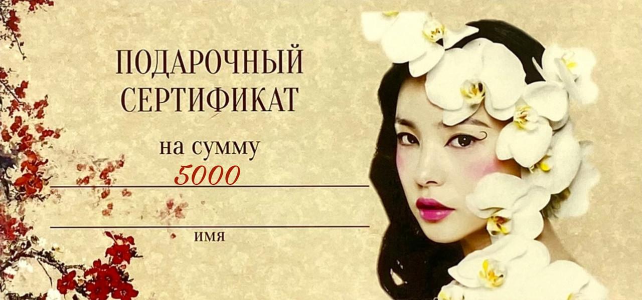 Подарочный Сертификат на сумму 5000 тенге