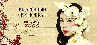 Подарочный Сертификат на сумму 7000 тенге