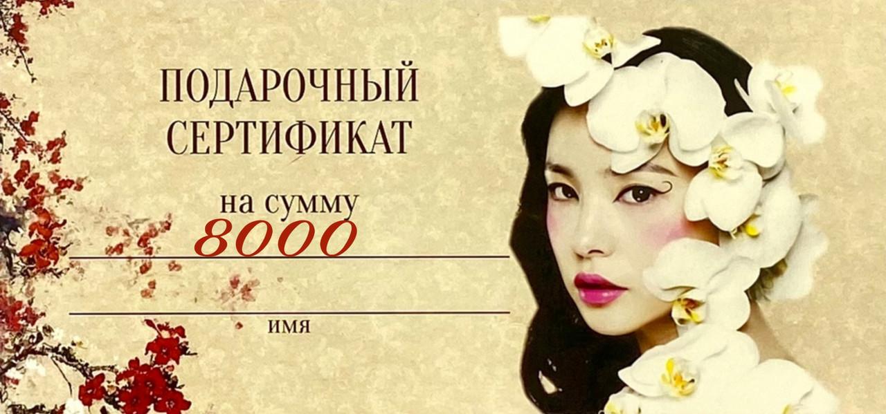 Подарочный Сертификат на сумму 8000 тенге