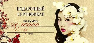 Подарочный Сертификат на сумму 15000 тенге