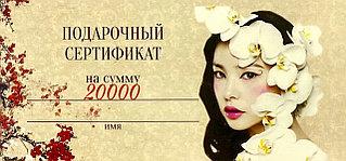 Подарочный Сертификат на сумму 20000 тенге