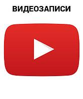 Видео наших работ