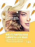 """KOCOSTAR / Инкапсулированная сыворотка для волос c аргановым маслом Биоламинирование"""", фото 2"""