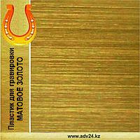 Пластик для гравировки (Матовое золото) 1,2м х 0,6м