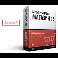 Mobile SMARTS: Магазин 15, БАЗОВЫЙ