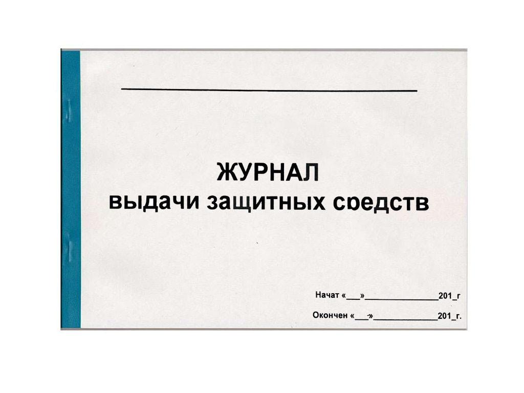 Журнал выдачи средств индивидуальной защиты А4, 50 листов
