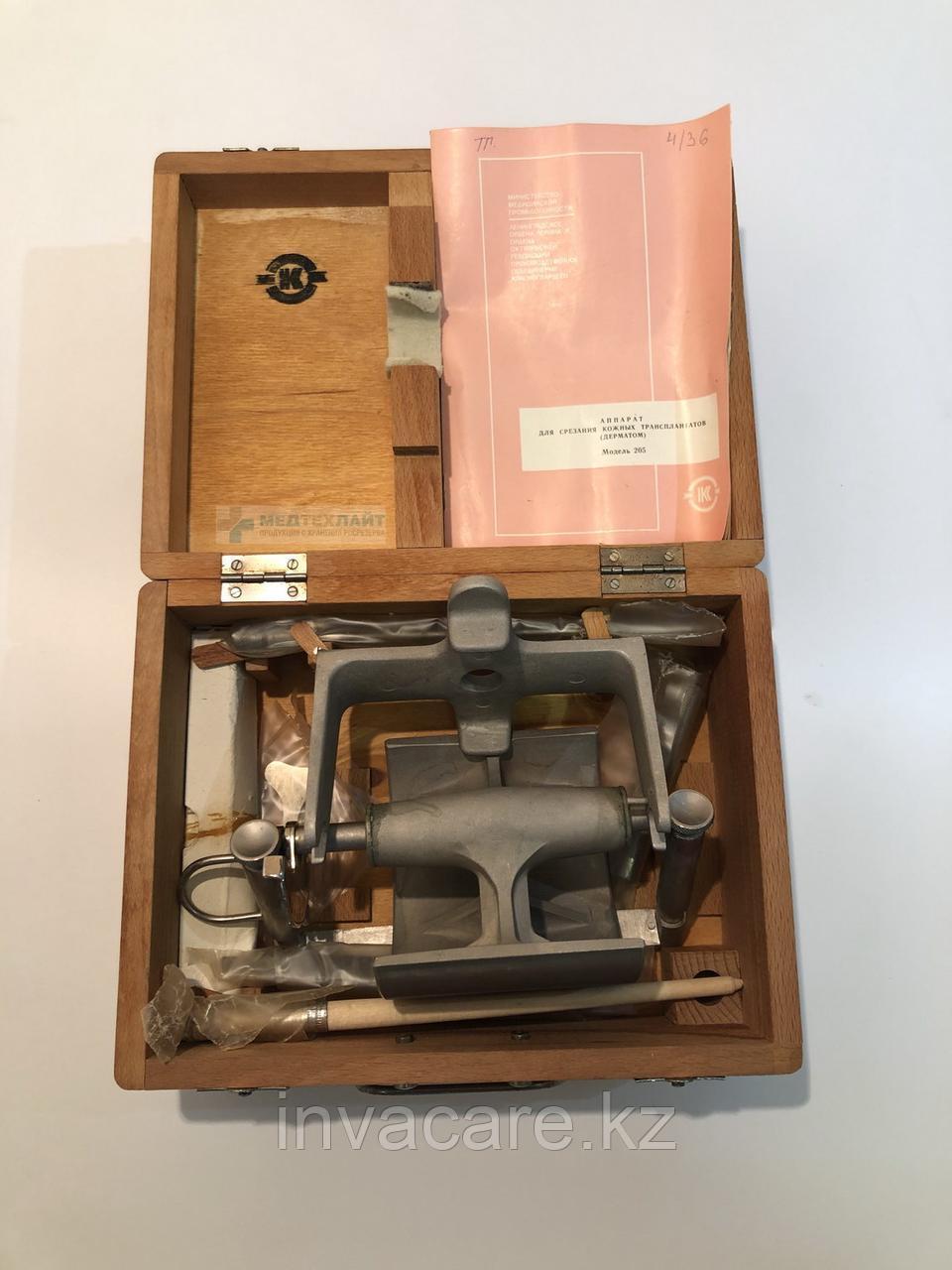 Дерматом мод. 205 аппарат для срезания кожных трансплантатов