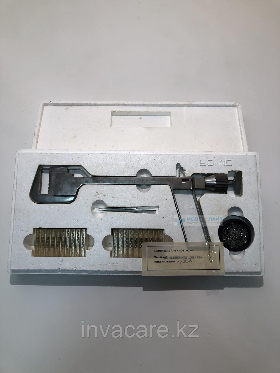 Ушиватель органов УО-40 мод. 227