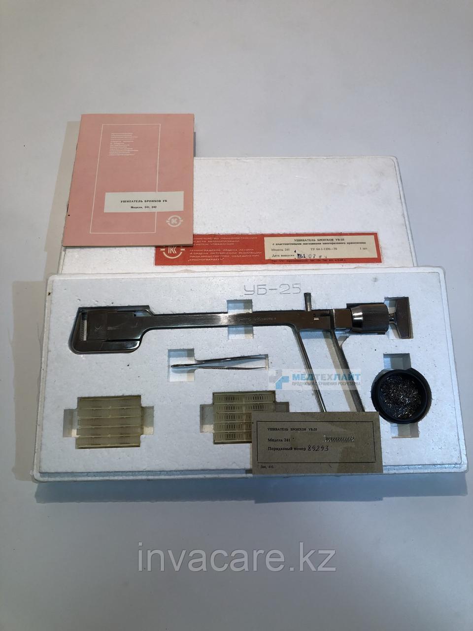 Ушиватель бронхов УБ-25 мод. 241