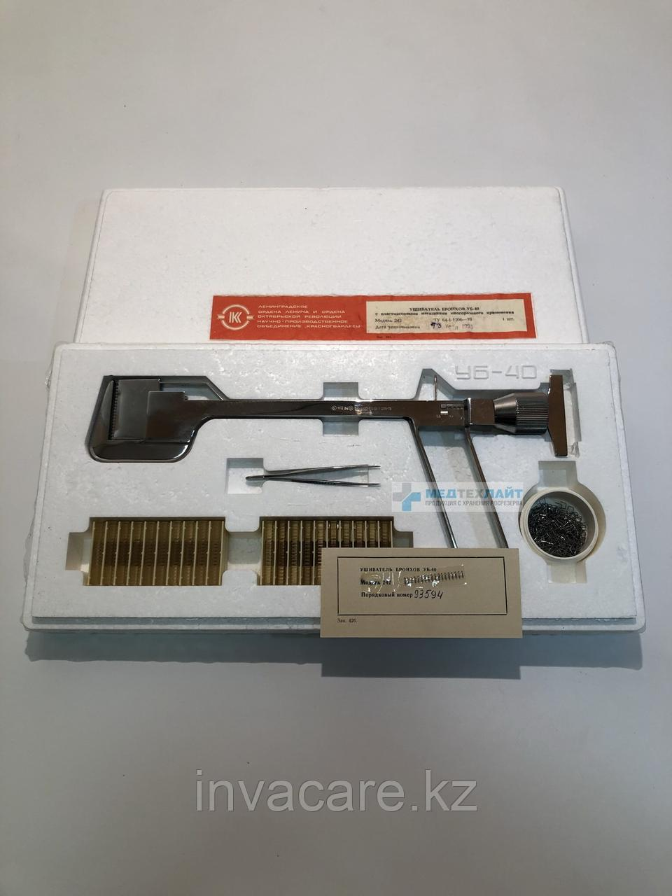 Ушиватель бронхов УБ-40 мод. 242