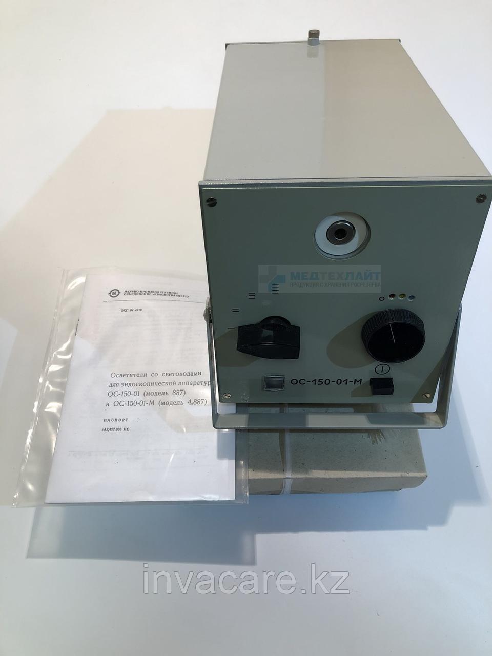 Осветитель ОС-150-01М