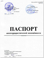 Изготовление антитеррористического паспорта