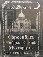 Мусульманские мемориальные плиты с Мечетью