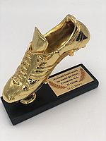 Футбольная статуэтка «Золотая бутса»
