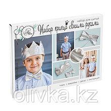 Набор принца «Роскошь серебра», набор для шитья, 12 × 16 × 2 см