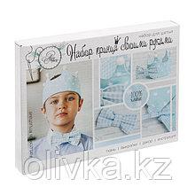 Набор принца «Радость светлого дня», набор для шитья, 12 × 16 × 2 см