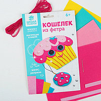 Набор для создания кошелька из фетра «Пирожное»