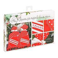 Мешки для подарков «Яркий Новый Год», набор для шитья, 16,3 × 10,7 × 2,5 см