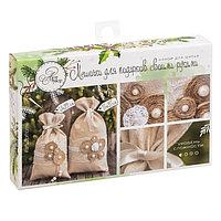 Мешки для подарков «Новогодняя вьюга», набор для шитья, 16,3 × 10,7 × 2,5 см