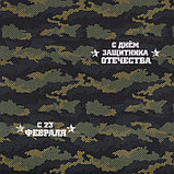 Бумага крафтовая «С днем защитника Отечества», 50 × 70 см, фото 2