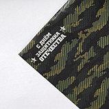Бумага крафтовая «С днем защитника Отечества», 50 × 70 см, фото 3