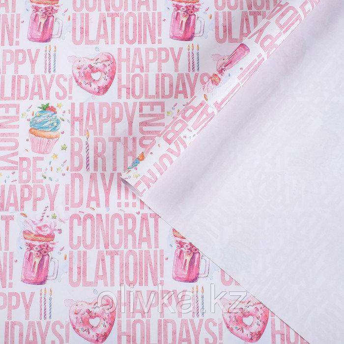 Бумага крафтовая «Счастливого дня рождения», 70 × 100 см