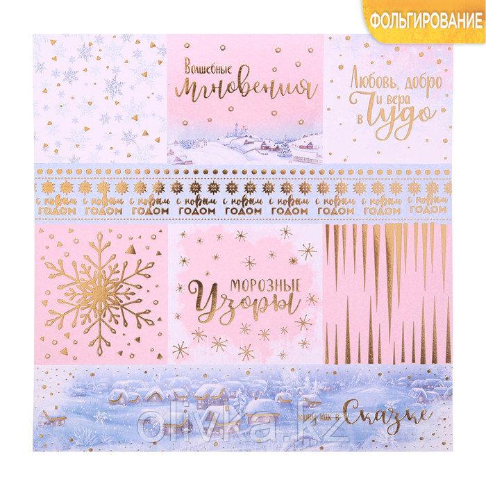 Бумага для скрапбукинга с фольгированием «Волшебные мгновения», 20 × 20 см, 250 г/кв. м
