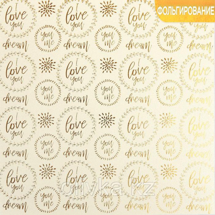 Бумага для скрапбукинга жемчужная с фольгированием «Люблю тебя», 20 × 20 см, 250 г/м