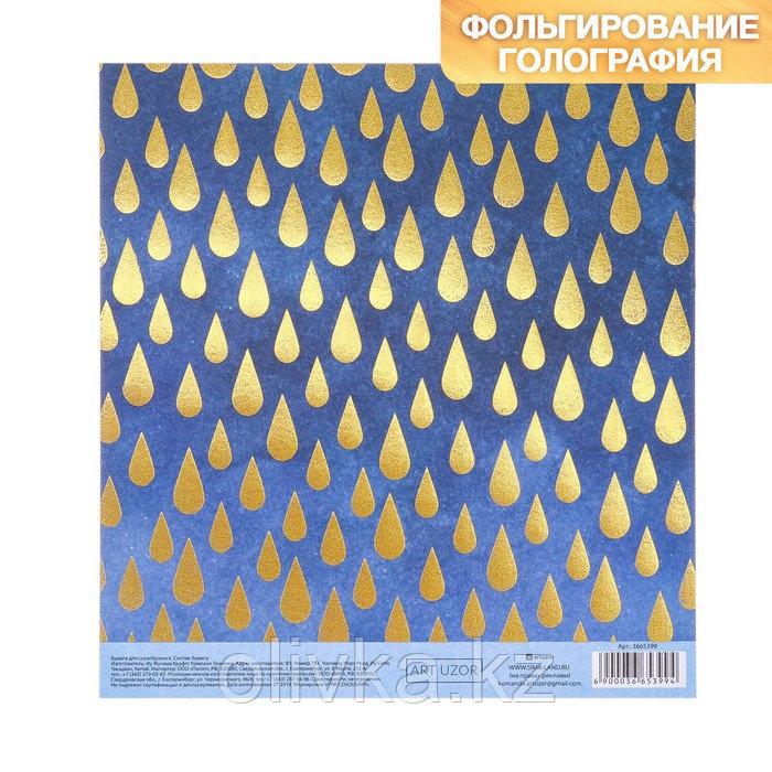 Бумага для скрапбукинга с фольгированием «Дождливый день», 15.5 × 17 см, 250 г/м
