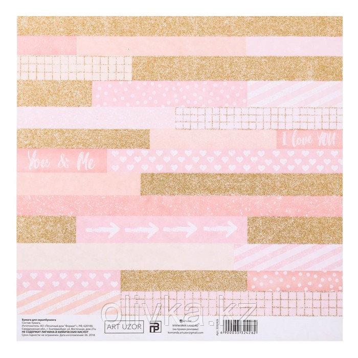 Бумага для скрапбукинга с глиттером «Нежная любовь», 20 × 20 см, 180 г/м
