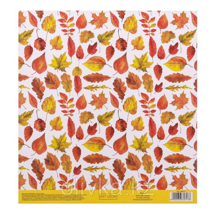 Бумага для скрапбукинга с клеевым слоем «Краски осени», 20 × 21,5 см, 250 г/м