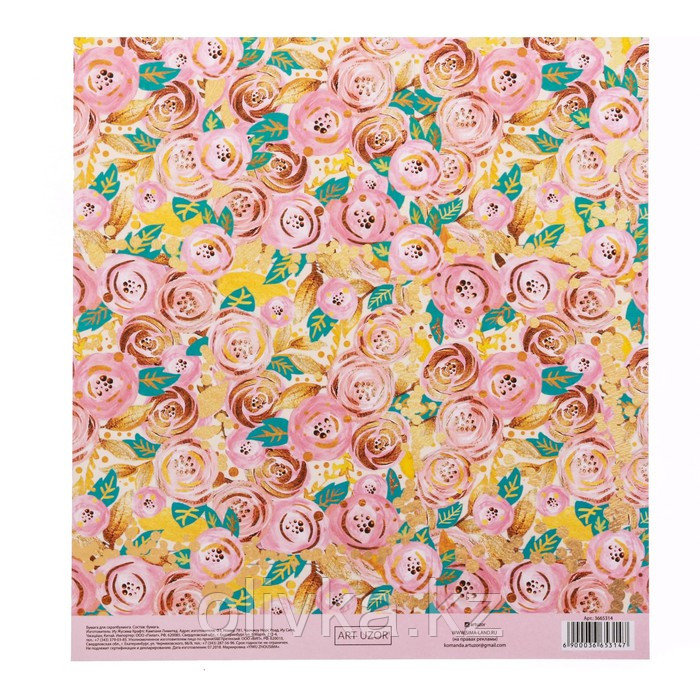 Бумага для скрапбукинга с клеевым слоем «Цветочный водоворот», 20 × 21,5 см, 250 г/м