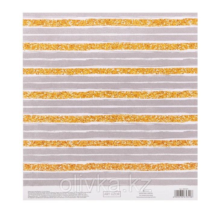 Бумага для скрапбукинга с клеевым слоем «Золотистые полосы», 20 × 21,5 см, 250 г/м
