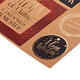 Бумага для скрапбукинга крафтовая с фольгированием «Счастье на пороге», 20 × 20 см, 250 г/кв. м, фото 2