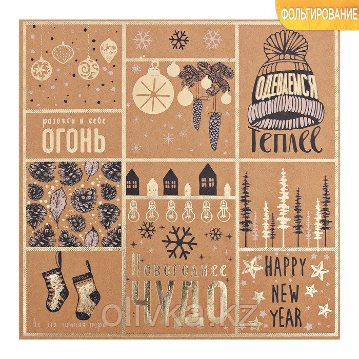 Бумага для скрапбукинга крафтовая с фольгированием «Новогоднее чудо», 20 × 20 см, 250 г/кв. м