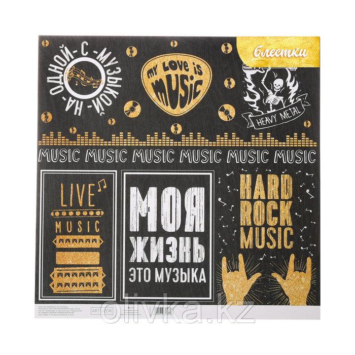 Бумага для скрапбукинга с блёстками «Музыка», 30,5 х 30,5 см, 180 г/м