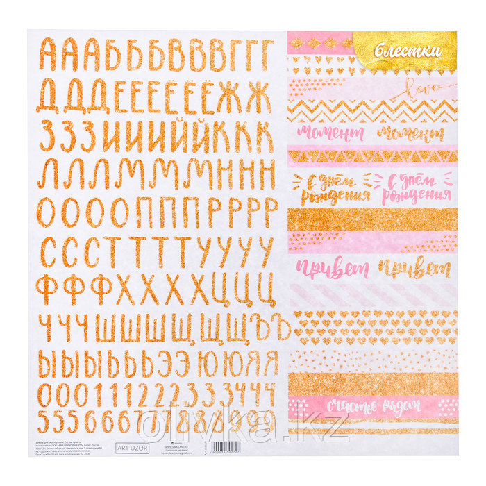 Бумага для скрапбукинга с блёстками «Алфавит», 30,5 х 30,5 см, 180 г/м