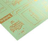 Бумага для скрапбукинга жемчужная с фольгированием «С Днём рождения!», 20 × 20 см, 250 г/м, фото 2