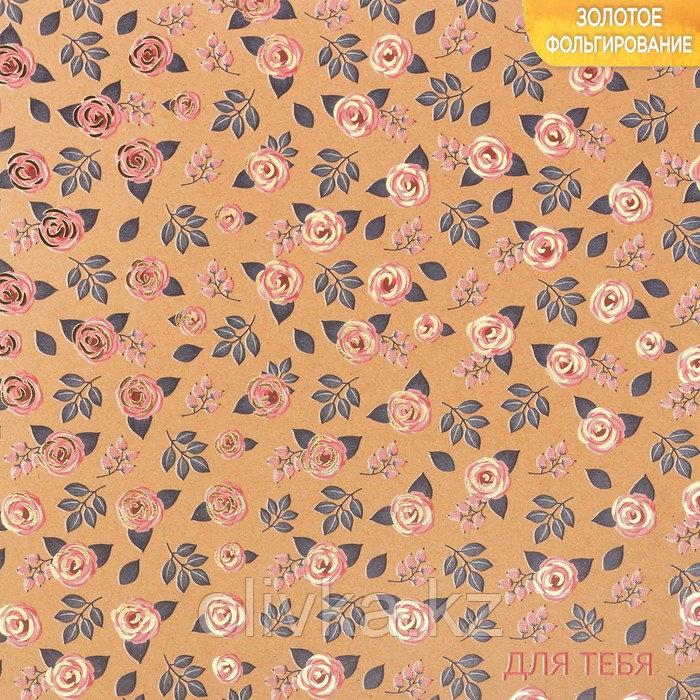 Бумага крафтовая для скрапбукинга с фольгированием «Для тебя», 20 × 20 см, 300 г/м