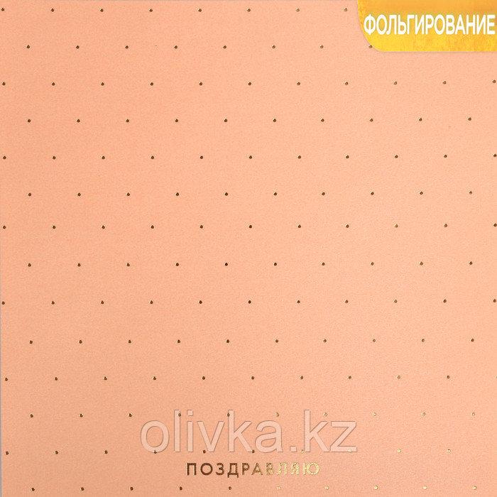 Бумага для скрапбукинга жемчужная с фольгированием «Поздравляю», 20 × 20 см, 250 г/м