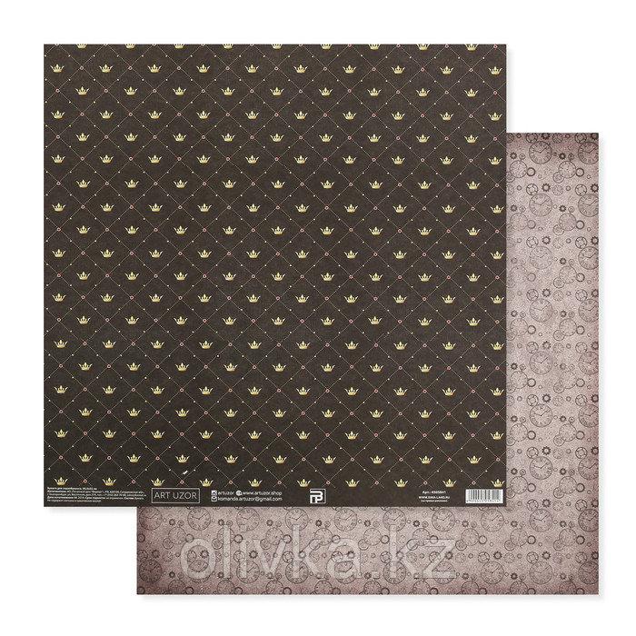 Бумага для скрапбукинга «Королевский шик», 30.5 × 32 см, 180 гм