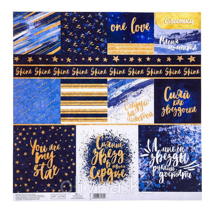 Бумага для скрапбукинга с блёстками «Сияй как звёздочка!», 30,5 х 30,5 см, 180 г/м