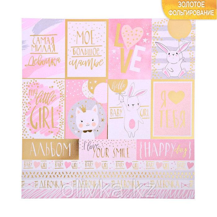 Бумага для скрапбукинга с фольгированием «Моя маленькая девочка», 30.5 × 30.5 см, 250 г/м
