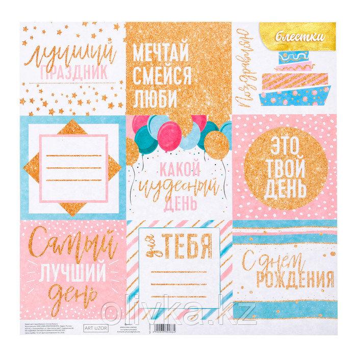Бумага для скрапбукинга с блёстками «Это твой день», 30,5 х 30,5 см, 180 г/м