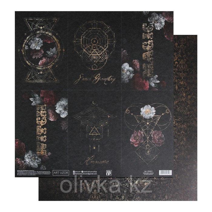 Бумага для скрапбукинга «Магия», 30.5 × 32 см, 190 гм